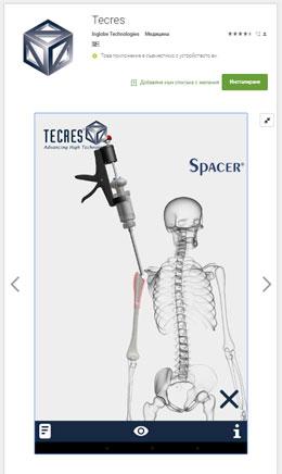 Новая расширенная реальность в приложении от Tecres