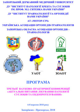 TECRES UKRAINE принимает участие